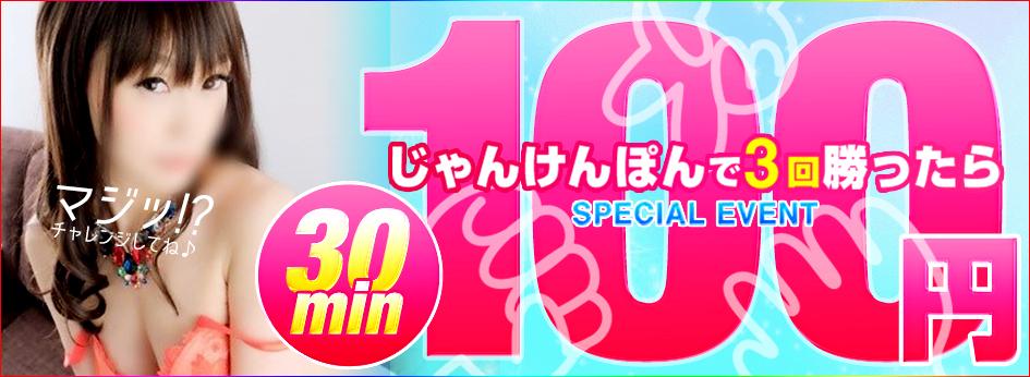 えっ!?30分コースが100円!?
