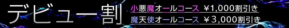 デビュー割!!