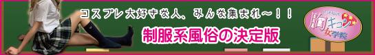 福岡中洲風俗ヘルスメンズスパ CHAPEL GROUP 系列店「ときめき胸キュン女学院」